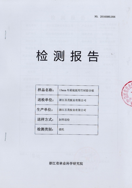 Inspection report of bamboo plywood for 13mm compartment floor