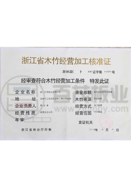 Zhejiang Province Wood and Bamboo Business Processing Approval Certificate